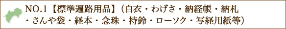 NO.1【標準遍路用品】(・白衣・わげさ・納経帳・納札・さんや袋・経本・念珠・持鈴・ローソク・写経用紙等)
