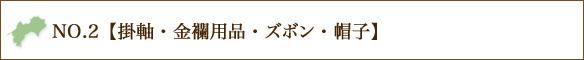 NO.2【掛軸・金襴用品・ズボン・帽子】