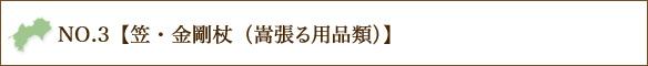 NO.3【笠・金剛杖(嵩張る用品類)】