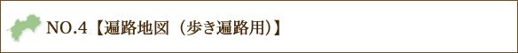 NO.4【遍路地図(歩き遍路用)】