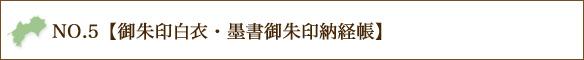 NO.5【御朱印白衣・墨書御朱印納経帳】